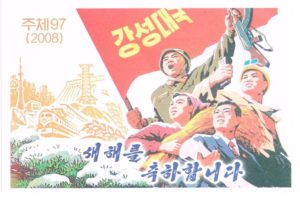 NorthKoreaPostCard6 001 (2)